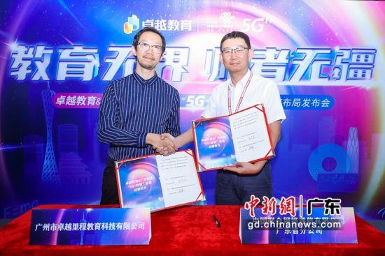 """10月18日,卓越教育联合广东联通打造的""""5G+教育""""生态战略布局发布会在广东联通展厅举行。图片来源:卓越教育"""