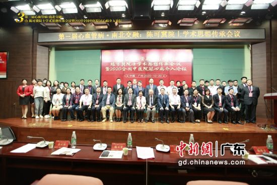 2020全国中医院冠心病介入论坛在广州举行 王军飞摄