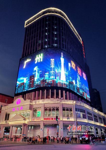"""新大新北京路店""""焕新颜"""",外立面有全国最大的、面积1200平方米的裸眼3DLED屏幕。 广百供图"""