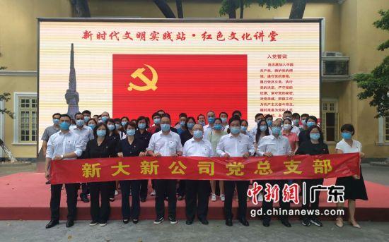 新大新公司党总支部组织党员到红色文化讲堂参观学习。 广百供图