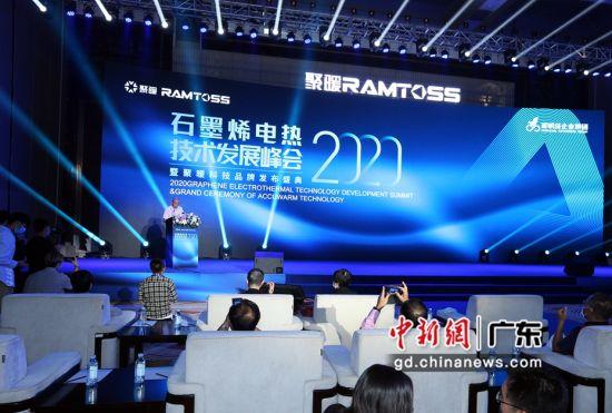 """""""2020年石墨烯电热技术发展峰会暨聚暖科技品牌发布盛典""""在广东珠海召开。陆绍龙摄"""