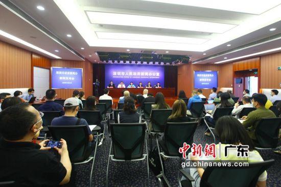 图为新闻发布会现场。深圳市政府新闻办公室 供图