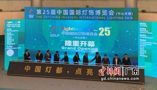 中国国际灯饰博览会(中山古镇)22日在广东中山灯都古镇拉开帷幕。邓媛雯摄