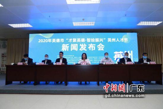 11月23日,广东省英德市举行新闻发布会介绍,英德市将举办为期半个月的英州人才节系列活动。许青青摄影