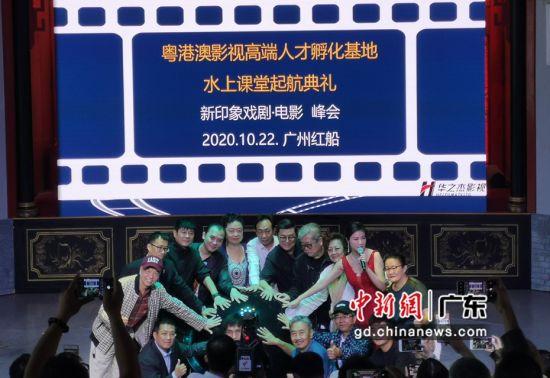 粤港澳影视高端人才孵化基地水上课堂启航典礼。程景伟 摄