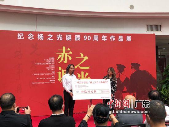 """捐赠设立""""杨之光青年教师奖""""基金。 李思毓 摄"""