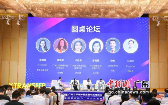 """""""羊城外贸金融节""""高峰论坛近日在广州召开。主办方 供图"""