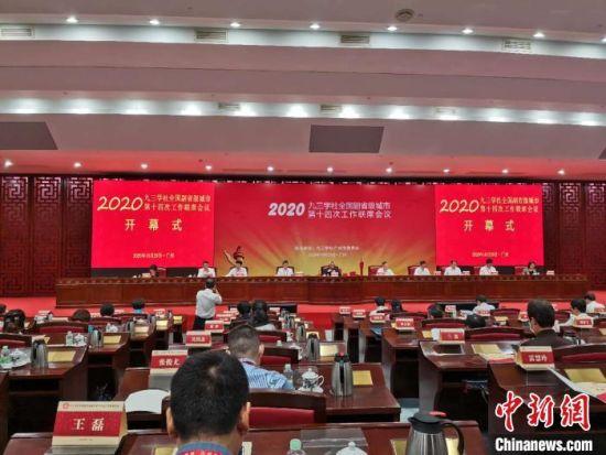 九三学社全国副省级城市工作联席会议在广州召开 郭军 摄