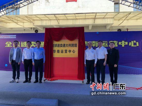 """10月28日,""""全球速卖通大件跨境华南运营中心""""正式启动运营。钟欣 摄"""