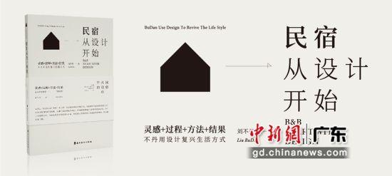 岭南美术出版社《民宿从设计开始》新书(资料图)。刘音 供图