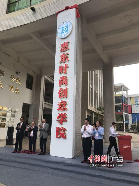 """惠州学院惠东时尚创意学院在""""中国女鞋生产基地""""广东惠东揭牌 惠东时尚创意学院供图"""