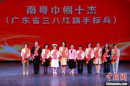 广东表彰先进妇女代表 曾桂敏 摄