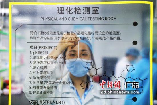 广东臻颜化妆品公司工厂,质检员正在进行产品检测。(摄影:安舜)