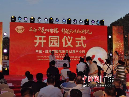 """图为广东惠州""""四角楼国际珠宝创意产业园""""开园现场。宋秀杰摄影"""