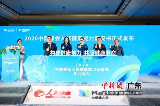 《2020中国都会人群健康能力蓝皮书》在广州发布