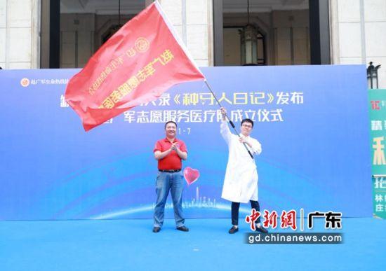 """赵广军为""""赵广军志愿服务医疗队""""授旗。主办方供图"""