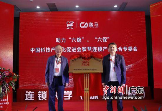 中国科促会成立智慧连锁产教融合专委会