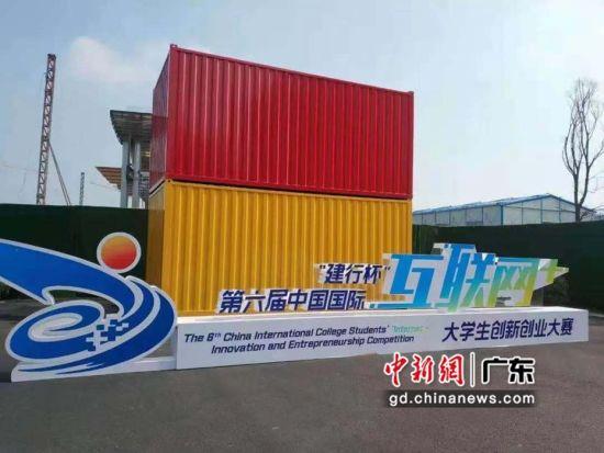 """11月17日,第六届中国国际""""互联网+""""大学生创新创业大赛总决赛在华南理工大学开幕。图为大赛接待点。图片来源:华南理工大学"""