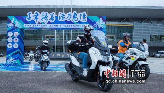 惠阳举办摩托车乡村骑行节 奥运冠军李珊珊助阵