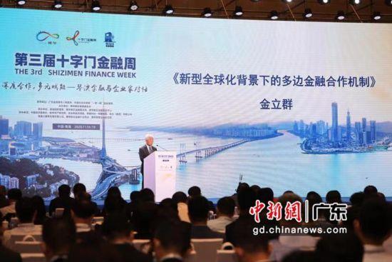 亚洲基础设施投资银行行长金立群在作主旨演讲。陆绍龙摄