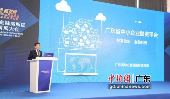 广东中小企业融资平台亮相2020年广东金融高新区资本市场发展大会。广东股权交易中心供图