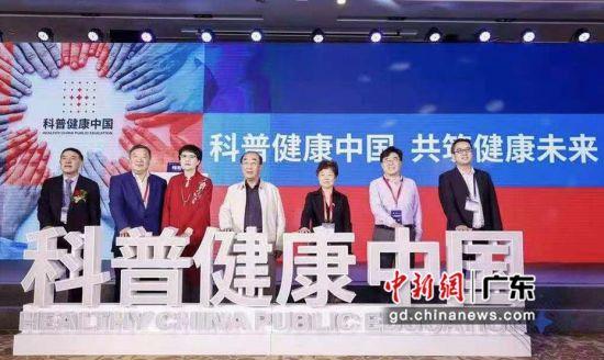 """""""科普健康中国""""项目正式启动。中国民族卫生协会供图"""
