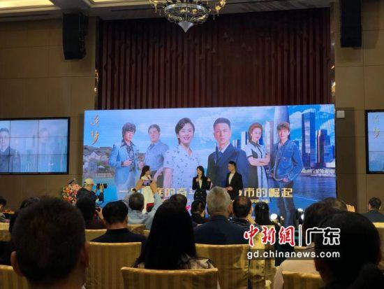 图为电视剧《追梦》广东卫视、深圳卫视开播启动仪式现场。朱族英 摄