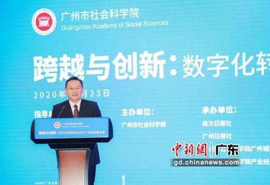 广州市社会科学院党组书记、院长张跃国在会上发言。广州市社科院 供图