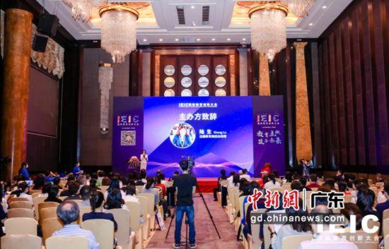 第三届IEIC国际教育创新大会・深圳站日前拉开帷幕。主办方 供图