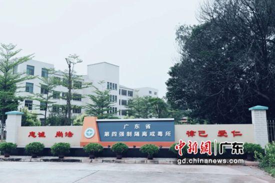 广东省第四强制隔离戒毒所。黄炳森供图