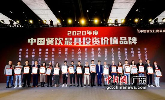 作为首届中国餐饮品牌节暨2020中国餐饮品牌力峰会重头戏,第二届中国餐饮红鹰奖盛典在广州举行。程景伟 摄