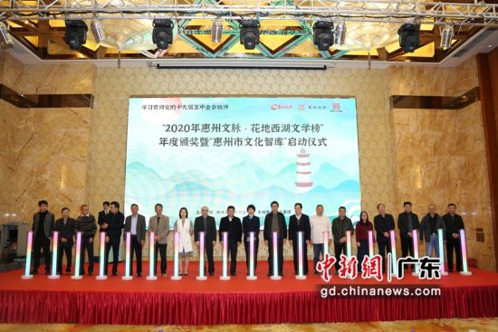 图为启动仪式现场 惠州市委宣传部供图