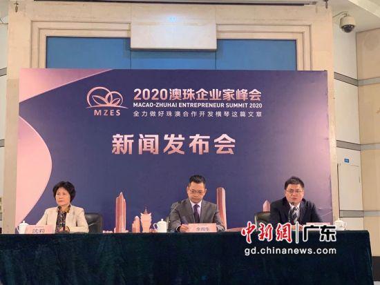 2020澳珠企业家峰会新闻发布会1日在珠海举行。邓媛雯摄影