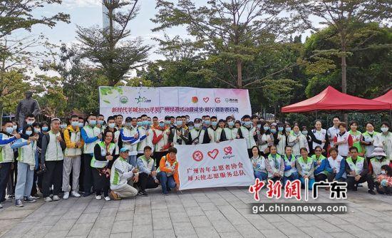 新时代羊城2020寻美广州绿道之新中轴线志愿行在广州二沙岛宏城公园举行。程景伟 摄