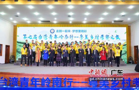 第七届台湾青年岭南行粤美乡村考察之旅在清远市启动。梁素雅 摄