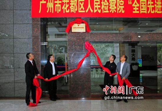 花都区人民检察院是广州市检察机关唯一获此殊荣的基层检察院。刘云峰供图