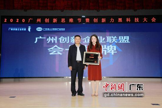 广州市科技局副巡视员石鹏飞为广州创新企业联盟第三届会长杜兰授牌。 广州创新企业联盟 供图