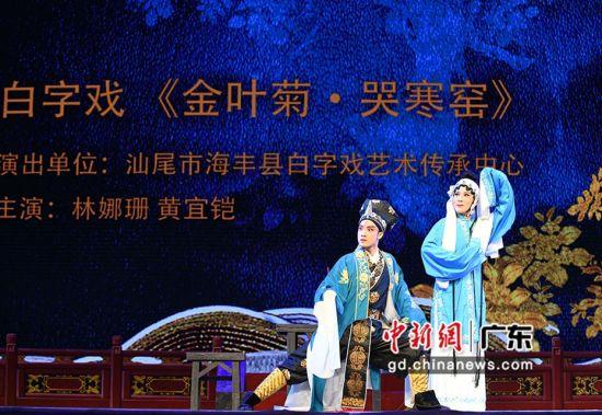 白字戏《金叶菊•哭寒窑》。广东省艺术研究所 供图