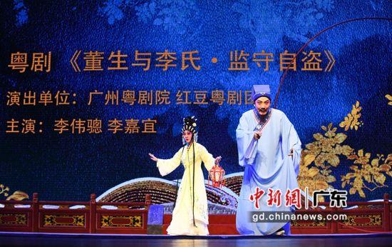 粤剧《董生与李氏•监守自盗》。广东省艺术研究所 供图