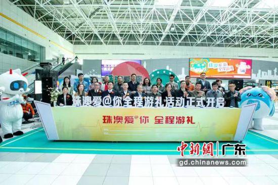 """为期一个月的""""珠澳爱@你全程游礼""""活动18日在珠海机场启动。陆绍龙摄"""