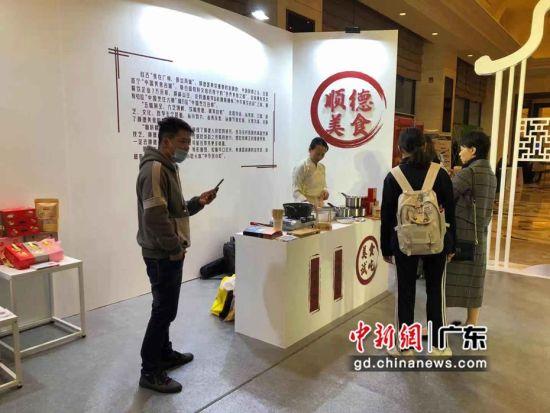 """图为""""寻味顺德--世界美食之都顺德全国路演""""深圳站现场。 朱族英 摄"""