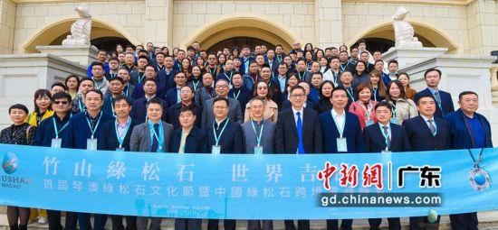 首届琴澳世界绿松石文化节暨中国绿松石跨境电商峰会日前在珠海召开。方华摄