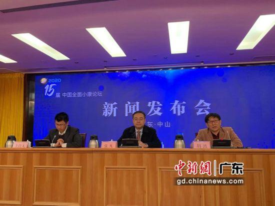 第十五届中国全面小康论坛新闻发布会在广东中山市举行。邓媛雯摄