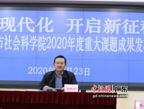 广州市社会科学院党组书记、院长张跃国作主旨发言。李娜娜 供图