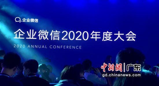 12月23日,企业微信2020年度大会在广州举行。 孙秋霞 摄
