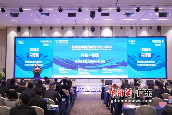 第二届基层应急能力建设论坛29日在广东东莞松山湖举行,国内知名专家学者齐聚,研讨基层应急能力建设。图为论坛现场。东莞市应急管理局供图