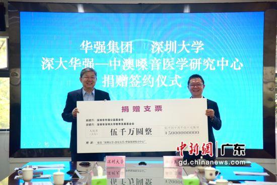 华强集团捐赠5000万元与深大共建中澳嗓音医学研究中心(深大供图)