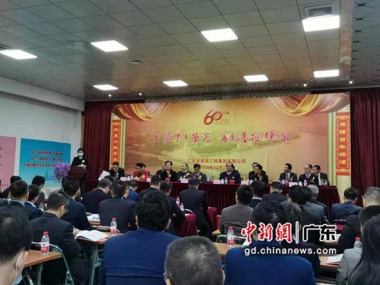 广东省基础工程集团有限公司成立60周年庆祝大会在广州举办。作者:郭军