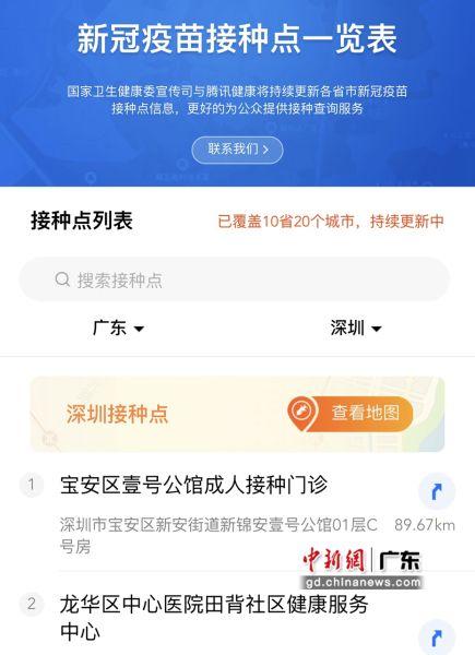 """""""新冠疫苗接种地图""""今日发布 目前已覆盖深圳、阳江和东莞"""