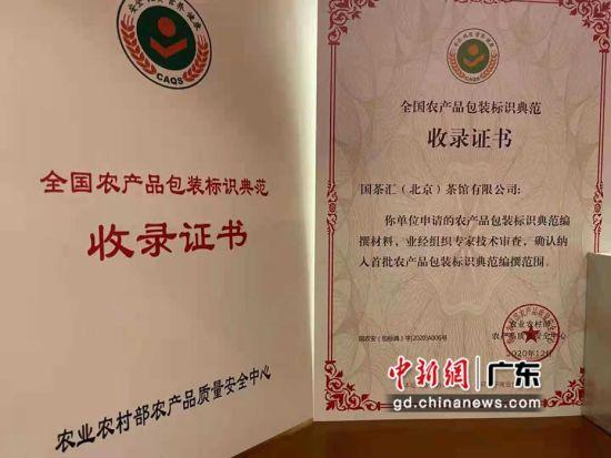 北京17家企业获首批全国农产品包装标识百家典范称号